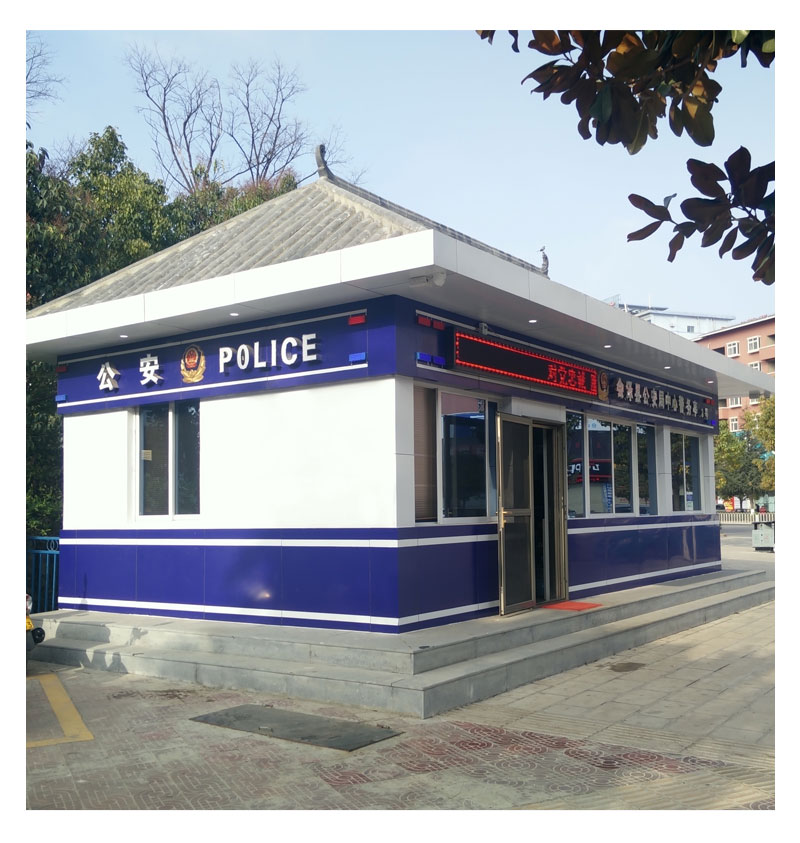 钢结构警务亭